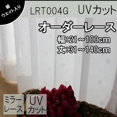 低価格 オーダーレース カーテン UVカット ミラーレース ドット柄 かわいい  省エネ効果 幅:21〜100cm 丈:31〜140cm 1cm刻み LRT004G ウォッシャブル 1枚入り