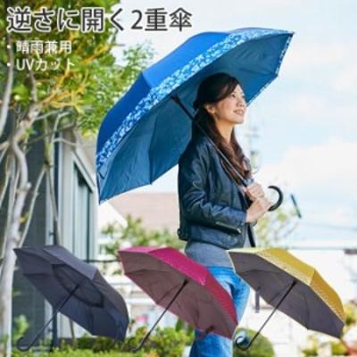 傘 レディース 長傘 晴雨兼用 逆さに開く 2重傘 circus サーカス 全4色 二重傘 雨傘 日傘 水滴に触れずに使える ア