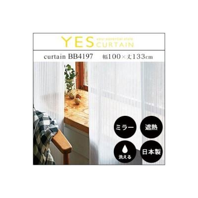 カーテン 既製カーテン YESカーテン BB4197(約)幅100×丈133cm[片開き] レースカーテン ウォッシャブル 日本製 洗える 国産 タッセル フック