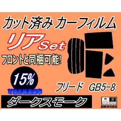 リア (b) フリード GB5-8 (15%) カット済み カーフィルム GB5 GB6 GB7 GB8 ホンダ