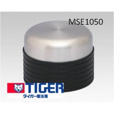 【定形外郵便対応可能】 MSE1050 TIGER タイガー ステンレスボトル サハラ コップ