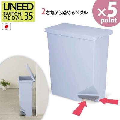 日本製 ユニード ゴミ箱 35L ペダル式 ふた付き ごみ箱 キッチン スリム ダストボックス 収納 屑入れ リビング ブラック 模様替え簡単 ブルー