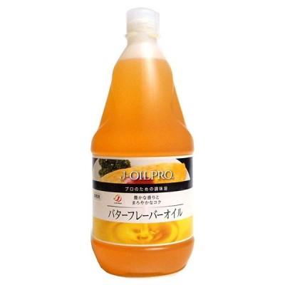 Jオイルミルズ J−OILPRO バターフレーバーオイル 1.35 kg【イージャパンモール】