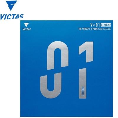 【2点までメール便送料無料】ヴィクタス V>01 リンバー 020341-0040