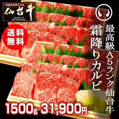送料無料 焼肉 BBQ バーベキュー 最高級A5ランク仙台牛 特選霜降りカルビ 1500g 焼肉用 牛肉 ギフト お中元 お歳暮