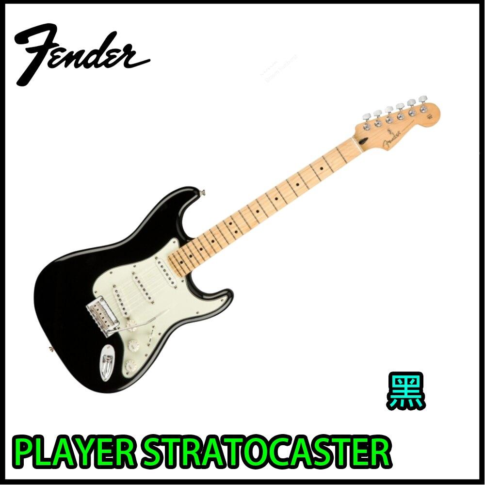 【非凡樂器】Fender Stratocaster 電吉他 黑色 / 墨廠 / 贈超值配件 / Guitar Link