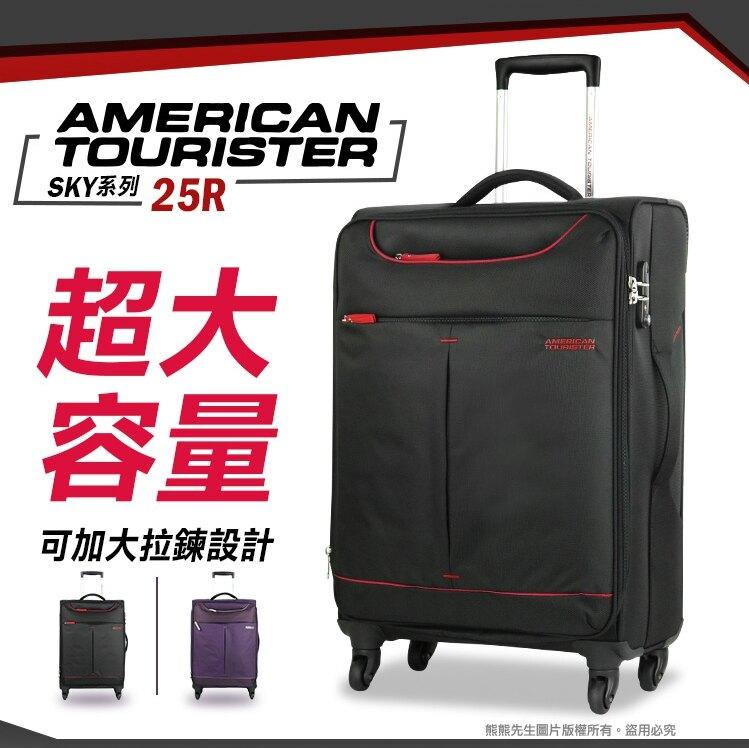 下殺7折 超級輕 美國旅行者 行李箱 31吋 25R 旅行箱
