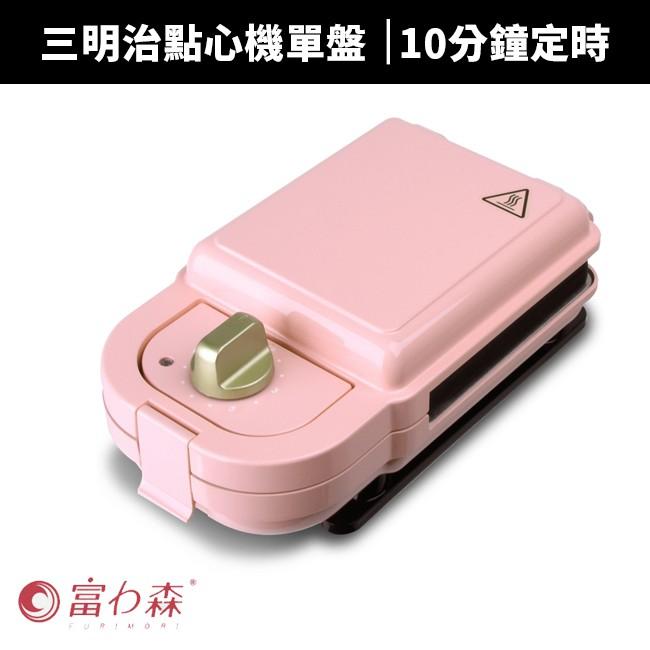 【FURIMORI 富力森】熱壓三明治點心機單盤(FU-S501)