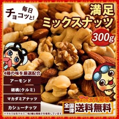 ナッツ 300g 無添加 無塩 4種類の満足ミックスナッツ [ 生くるみ カシュ―ナッツ アーモンド マカダミアナッツ ] 送料無料 食品