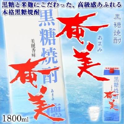奄美 黒糖焼酎 25度 紙パック 1800ml 焼酎 ギフト 奄美大島 お土産