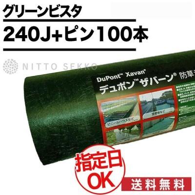 グリーンビスタプロ240J 2Mx30M 60平米+プラピン100本 ザバーン 防草シート グリーンフィールド 240G  耐用年数:半永久(砂利下) 約7〜13年(曝露) グリーン