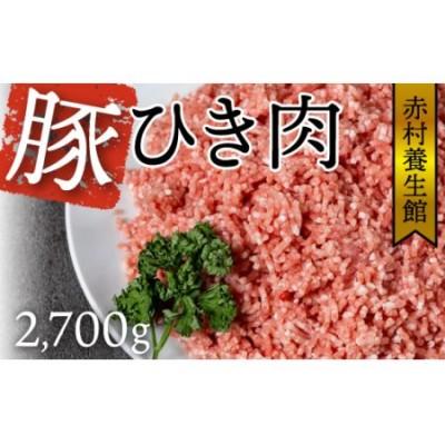 B14 赤村養生館の豚ひき肉 2,700g(540g×5パック)