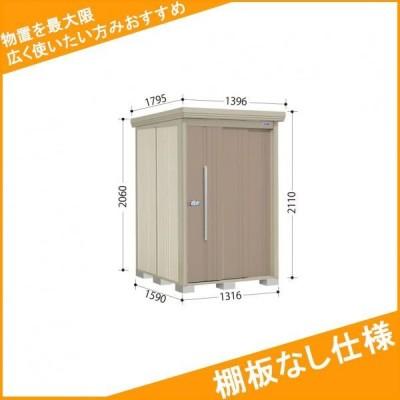 物置 屋外 おしゃれ タクボ物置 ND/ストックマン 棚板なし仕様 ND-1315 一般型・多雪型 標準屋根 『追加金額で工事可能』 カーボンブラウン