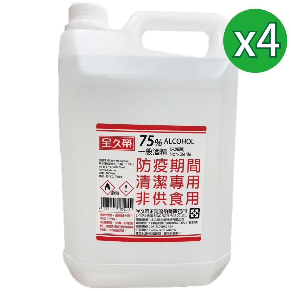 【全久榮】75%防疫酒精 4L x4罐裝 (48小時內出貨) 防疫指揮中心核可製造