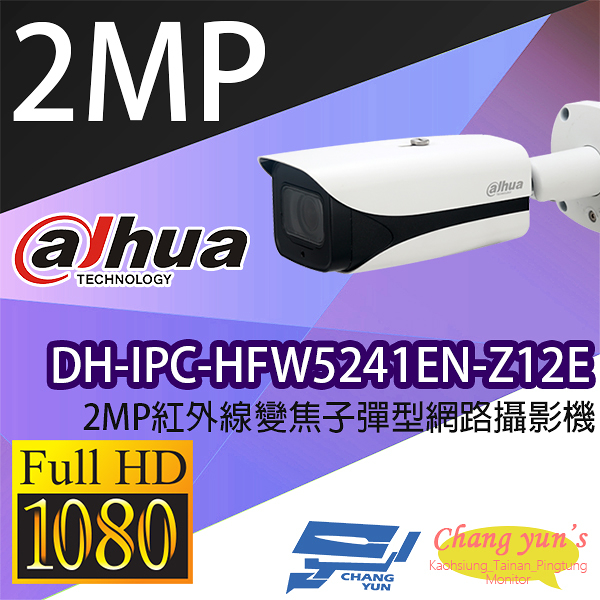 DH-IPC-HFW5241EN-Z12E 2MP紅外線變焦子彈型網路攝影機 IP cam 大華dahua 監視器