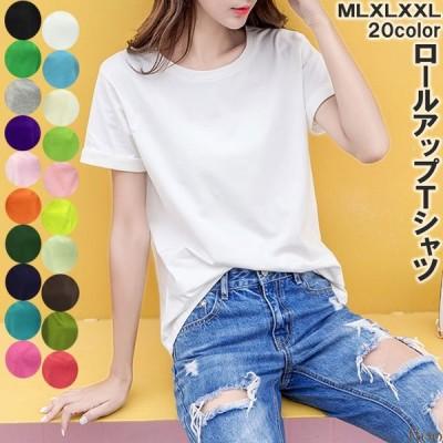 ロールアップ 半袖 Tシャツ