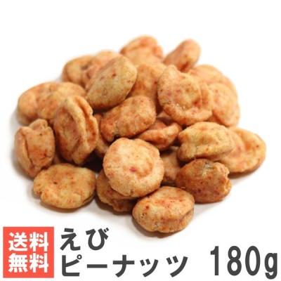 えびピーナッツ180g 送料無料お試しメール便 濃厚えび風味の落花生豆菓子