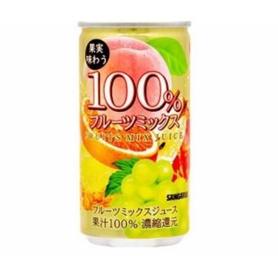 送料無料 サンガリア 果実味わう 100% フルーツミックスジュース 190g缶×30本入
