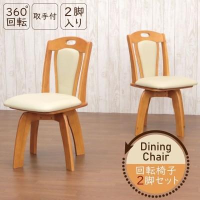 ダイニングチェア 2脚セット 回転椅子 erub-ch-371lbr 木製 ライトブラウン 組立品 取手あり シンプル クッション ファミリー アウトレット 6s-1k-165 m80hg