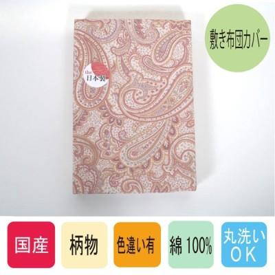 敷き布団カバー ビスタ92731 シングルロングサイズ 105×215cm ベージュ 日本製 綿100% 全開ファスナー ペイズリ− 丸洗い可