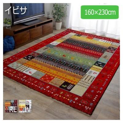 イビサ 160×230cm トルコ製ウィルトン織 おしゃれで丈夫なカーペット