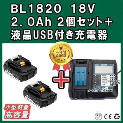 1年保証 BL1820 18V 2.0Ah 互換 バッテリー 2個 DC18RF マキタ 液晶 充電器 14.4V 18V 対応 軽量 DC18RD DC18RF BL1830B BL1840B BL1850B TD171 対応