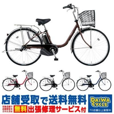 ((店舗受取限定))ビビSX 26インチ BE-ELSX632 / パナソニック 電動自転車