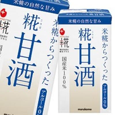 【送料無料】マルコメ プラス糀 糀甘酒 LL紙パック125ml×1ケース(全18本)