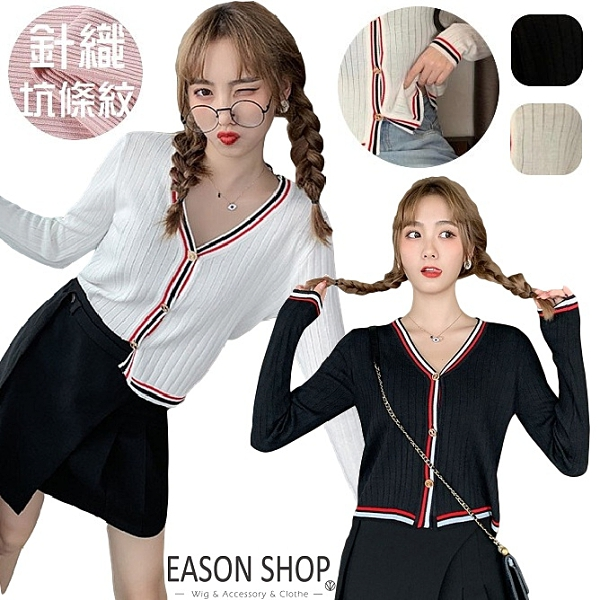 EASON SHOP(GQ0654)韓版春夏款撞色拼接線條坑條紋短版V領排釦彈力貼肩長袖針織外套罩衫女上衣服防曬
