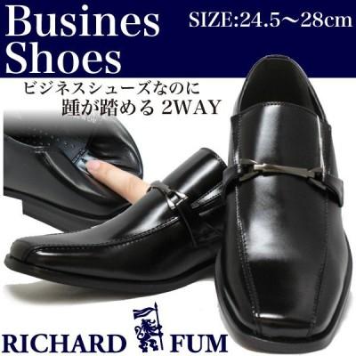 ビジネスシューズ 黒 メンズ 紳士 ブラック かかと 踵 踏める 2WAY 靴 RICHARDFUM 16541