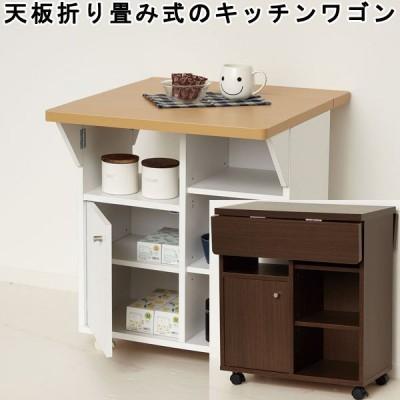 キッチンワゴン キャスター付き 天板折り畳み 木製 コンパクト 日本製