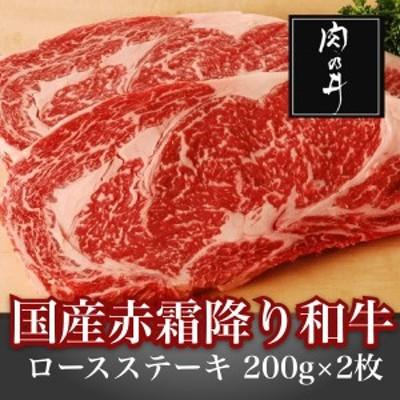 ロースステーキ 200g×2枚 赤霜降り牛 国産牛 赤身 家庭用 贈答用 冷蔵 送料無料  最安値に挑戦