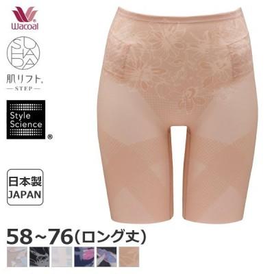 【B】ワコール スハダ 肌リフトステップ ロングガードルショーツ(58・64・70・76サイズ)GRC486 [m_b]