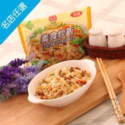 【義美】素食炒飯(270g/包)(純素)