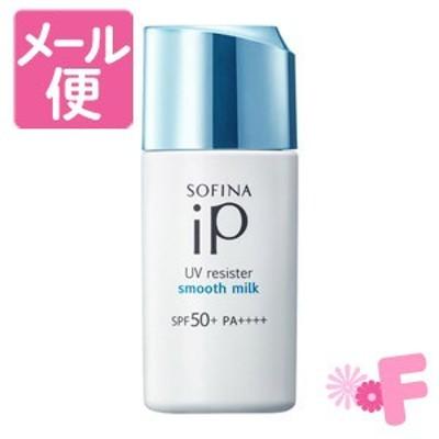 [クリックポストで送料190円]ソフィーナ iP UVレジスト スムースミルク SPF50+ PA++++ 30g