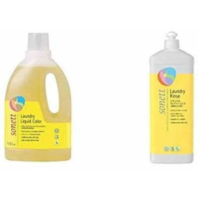 【セット買い】ソネット SONETT 洗濯用洗剤 色柄物用 オーガニック 7種のハーブ ナチュラルウォッシュリキッドカラー 1.5L & SONETT 柔軟