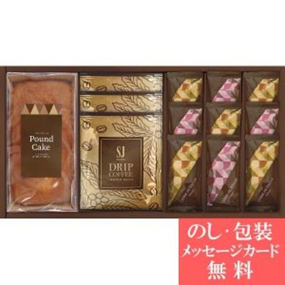 [ 46%OFF ]   パウンドケーキ & コーヒー・洋菓子セット     QA-25R   [ 焼き菓子 洋菓子 ドリップ コーヒー 詰合せ ギフト セット ]