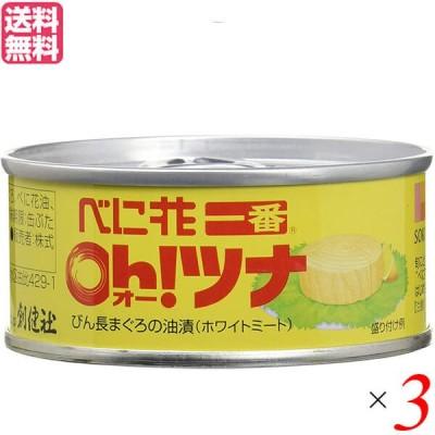 ツナ缶 ホワイト 油 創健社 べに花一番のオーツナ 90g(固形量70g)送料無料 3個セット
