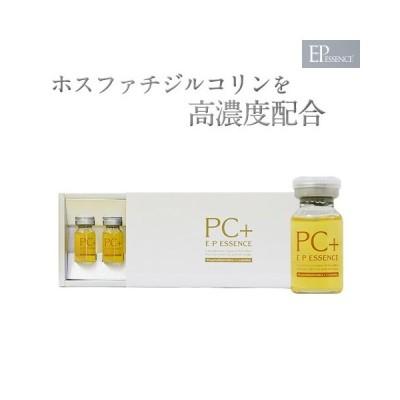 美容液 毛穴 シミ エイジングケア 乾燥 保湿 / エレクトロポレーション 導入美容液 イーピーエッセンス・PCプラス 10mL×5本