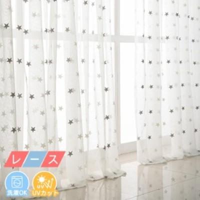 カーテン レースカーテン 刺繍 星柄 北欧 オーダー おしゃれ 可愛い 宇宙 星 スター 1枚 子供部屋 女の子 男の子 カーテン リビング リゾ