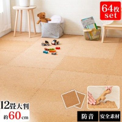 コルクマット 大判 コルク ジョイントマット(60×60×0.8) 64枚セット ナチュラル COJTM-6008 (D) 床暖房対応 ジョイントマット コ