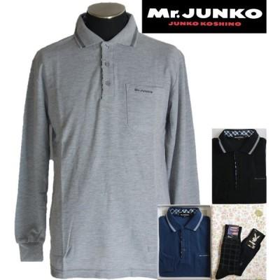 父の日 ギフト ポロシャツ Mr.JUNKO ミスタージュンコ 長袖 ワンポイント 無地 かのこ 紳士靴下2足付 ラッピング&送料無料