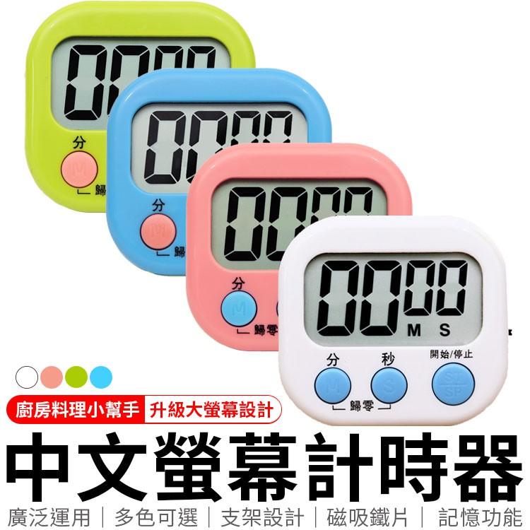 中文版大屏幕 倒數計時器 廚房烘焙倒計時器 計時器 廚房計時器 電子計時器 廚房定時器