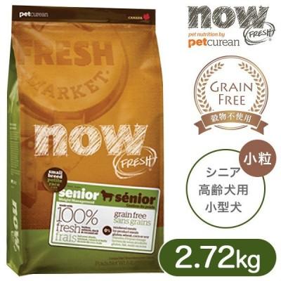 NOW FRESH ナウ フレッシュ ドッグフード グレインフリー スモールブリード シニア 2.72kg(ドッグフード/ドライフード/高齢犬 シニア 肥満犬用/ドックフード)