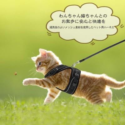 猫 猫用 ハーネス 胴輪 猫具 ねこ ネコ 子猫 子犬 小型犬 散歩 お出かけ 抜けない ベスト ソフト胸あて 軽量 頭を通さずマジックテー