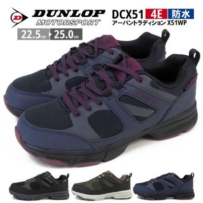 ダンロップ DUNLOP スニーカー アーバントラディションX51WP DCX51 レディース