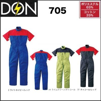 半袖メカニックスーツ ツナギ DON 705 ヤマタカ S〜6L (社名ネーム一か所無料) (すそ直しできます)