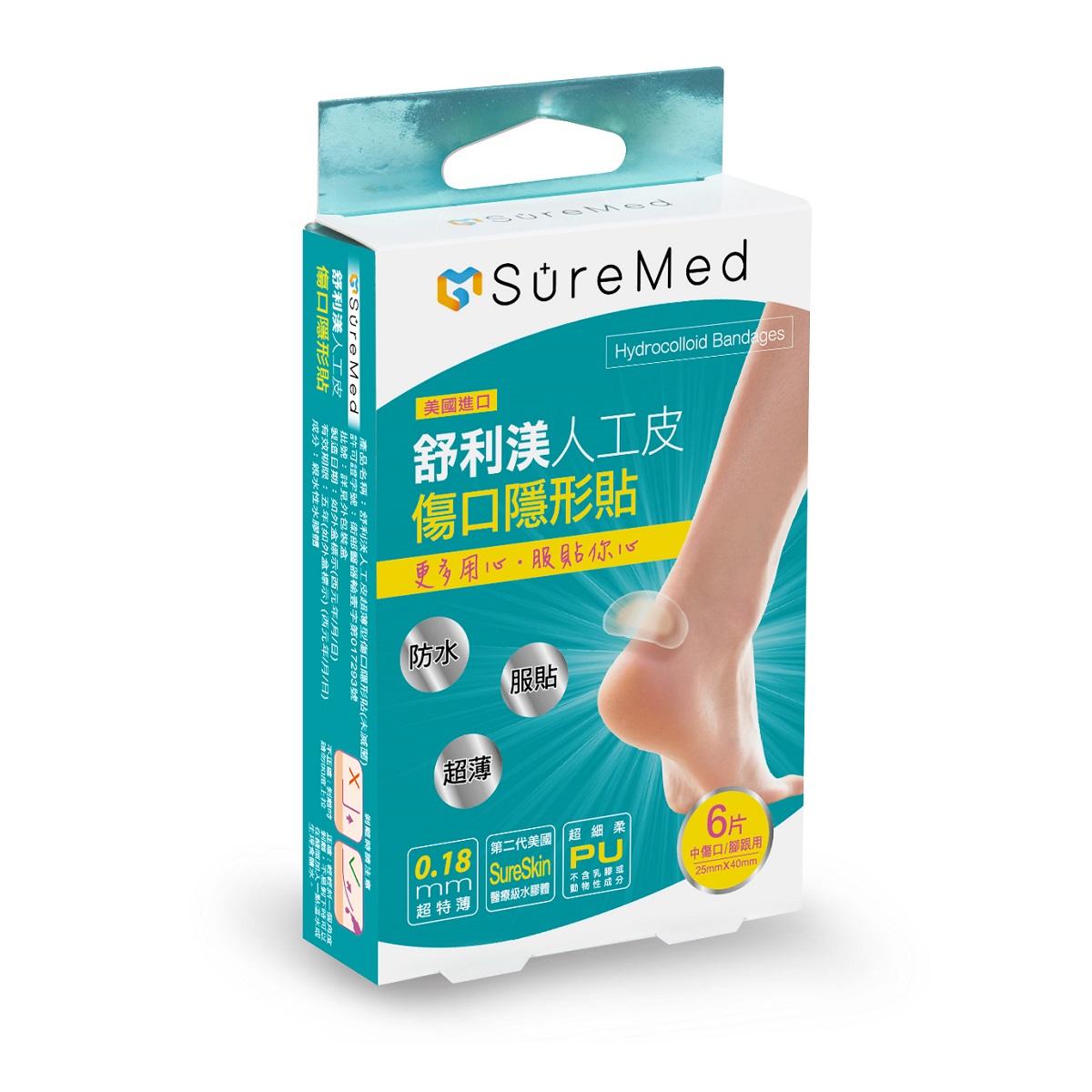舒利渼人工皮傷口隱形貼(中傷口/腳跟用6片)