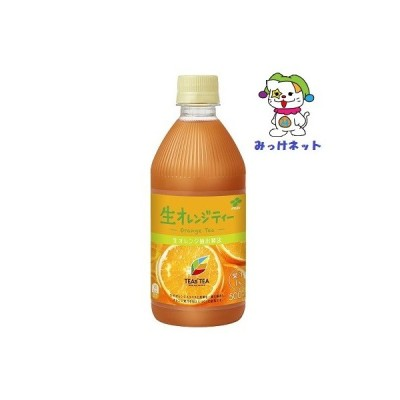 【特価】伊藤園   TEAs' TEA NEW AUTHENTIC 生オレンジティー PET 500ml×1箱(24本)セット