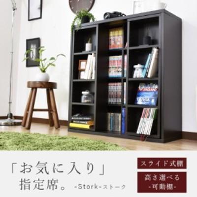 収納棚 スライドラック ダブル ラック 収納ラック 可動式 本棚 書棚 木製 幅89cm 高さ90cm スリム 激安 ストーク インテリア家具 おすす